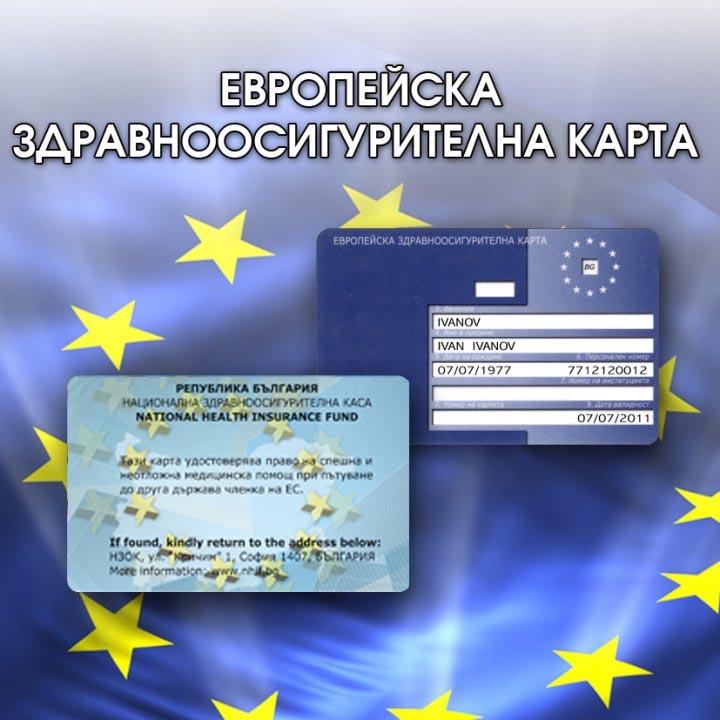 Ezok Evropejska Zdravnoosiguritelna Karta Zayavlenie
